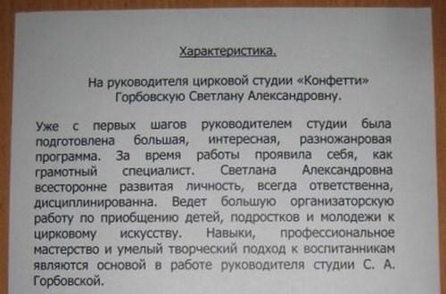 Характеристика на Горбовскую Светлану Александровну